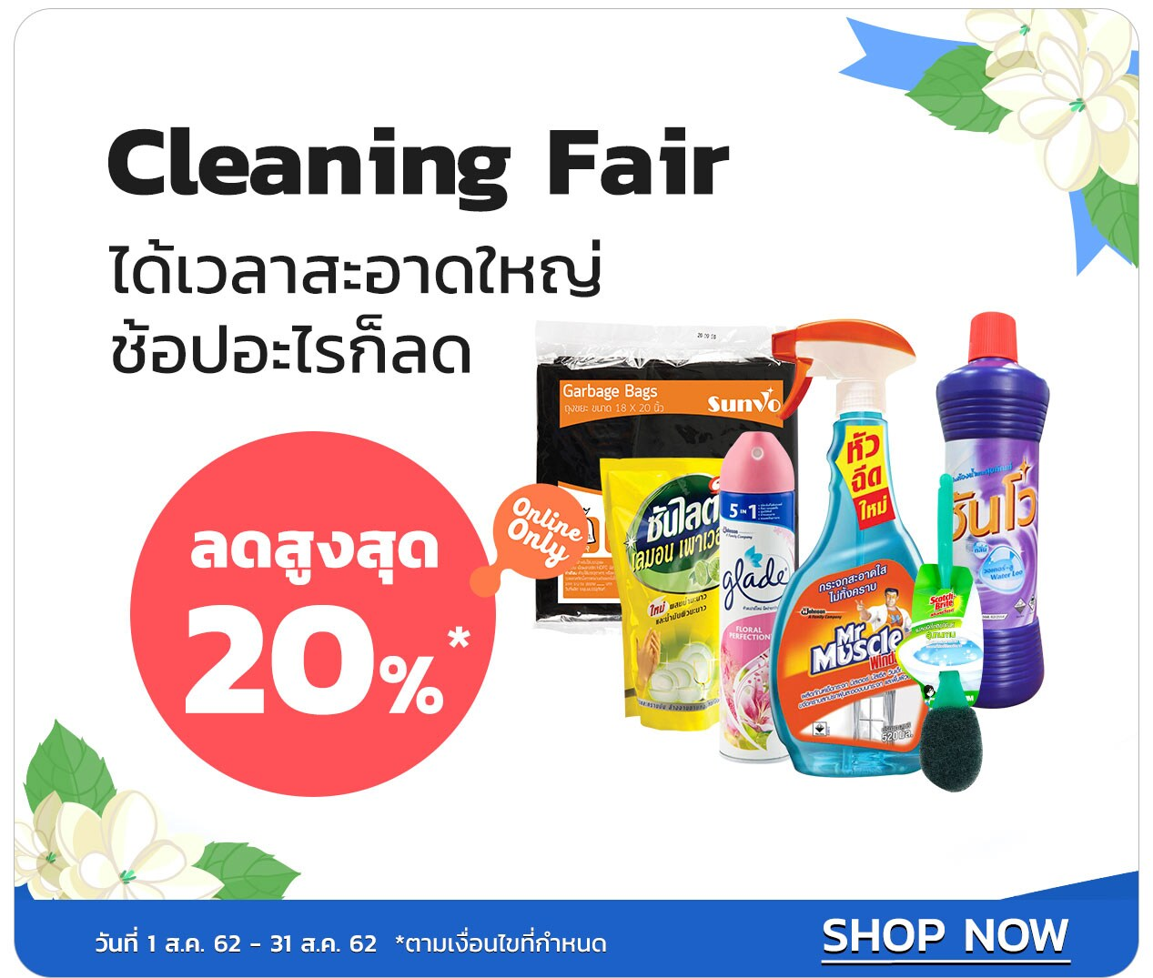 Slide_2_Cleaning_1-31aug19