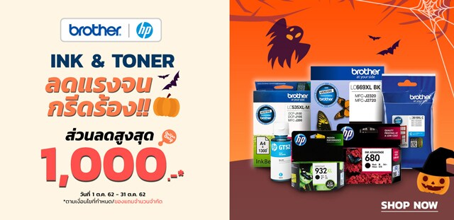 Sub_2_Brother-HP-Ink-Toner_7-31oct19