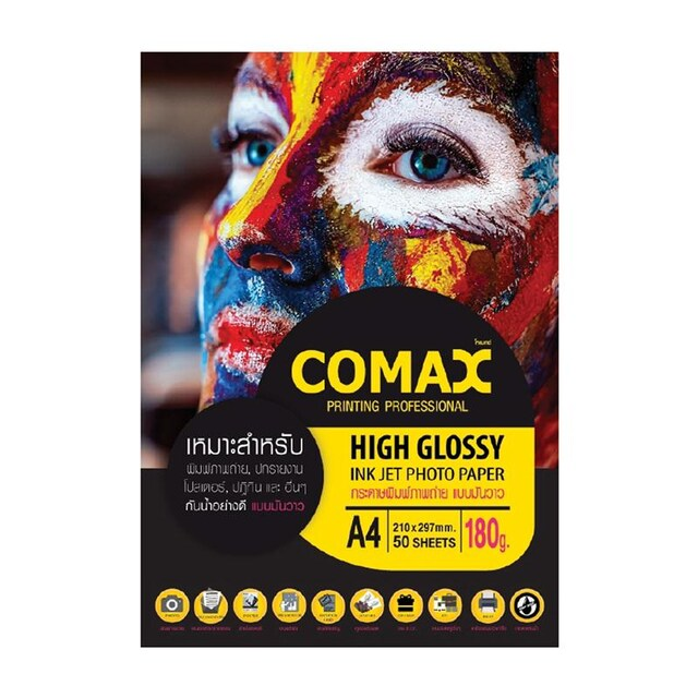 High Glossy Inkjet Photo Paper A4 180gsm  (50Sheets/Pack