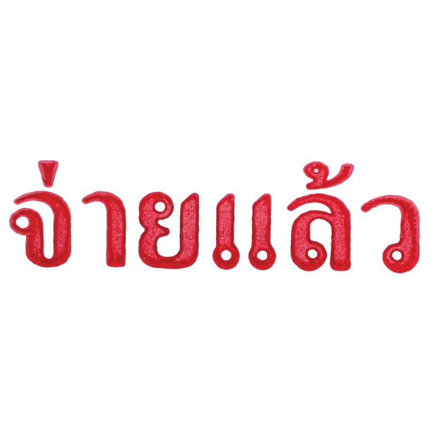 "ONE Pre-lnked Rubber Stamp ""จ่ายแล้ว"""