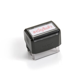 Text Rubber Stamp ลงบัญชีแล้ว Red No.T-18 Trodat TR-3911