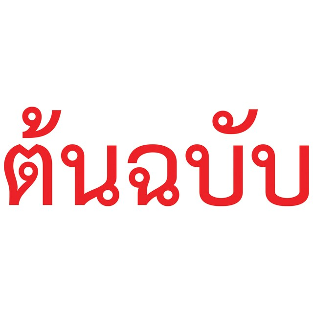 Text Rubber Stamp ต้นฉบับ Red No.T-06 Trodat TR-3911