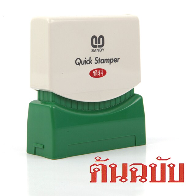 (ORIGINAL) Quick Rubber Stamp Sanby TS-3