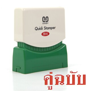 (DUPLICATE) Quick Rubber Stamp Sanby TS-4