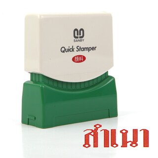 (COPY) Quick Rubber Stamp Sanby TS-5