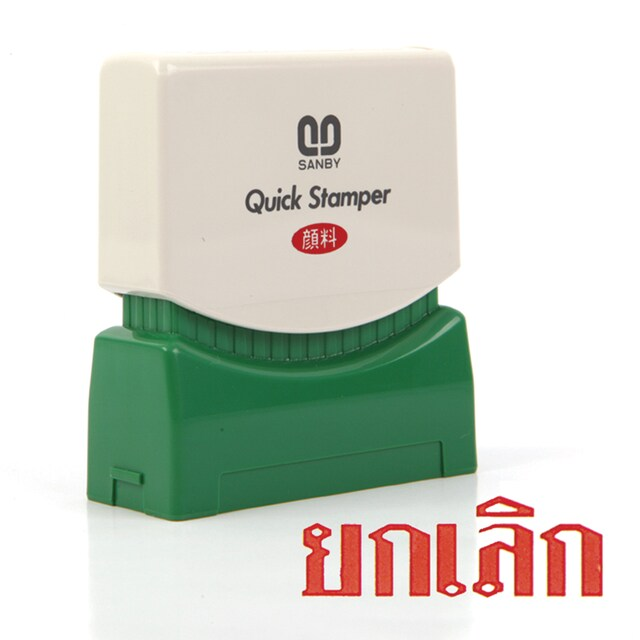 (CANCELLED) Quick Rubber Stamp Sanby TS-8