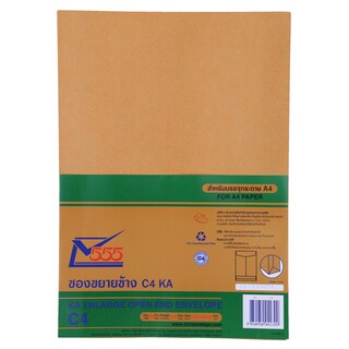 "Brown Kraft Enlarge Open-End Envelope 9x12 3/4"" 125gsm. (50 Envelopes/Pack) 555 KA"