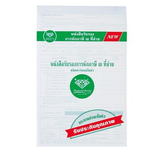 Certificate of Withholding Tax at Source 4Ply (25Sets) ตราเพชร