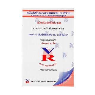 Withholding Tax at Source Certificate 14.6x22.2cm. VR Non Series