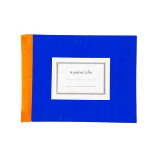 Signed Documents Registration Book A5 Blue Cover 777 41004