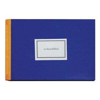 Transfer Registration Book A4 55gsm. 80 Sheets 777