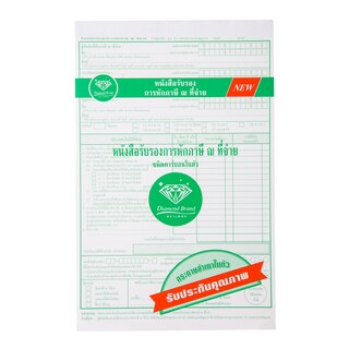 Certificate of Withholding Tax at Source 4Ply (2/Pack) ตราเพชร