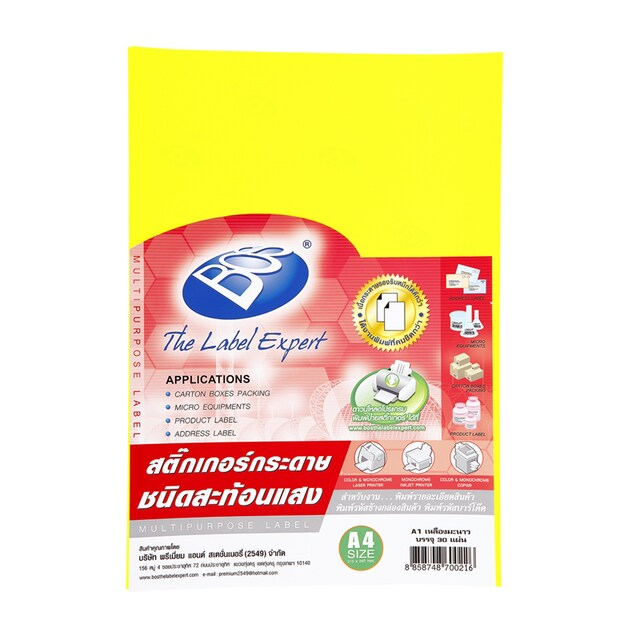 Fluorescent Color Sticker A4 150gsm. Lime Yellow (30Sht./Pack) A1 BOS