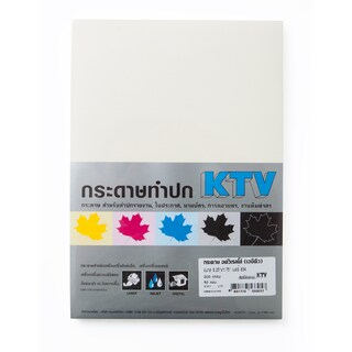 KTV 834 Color Cover Paper ACQ 200 gsm. Ivory 50/Pack