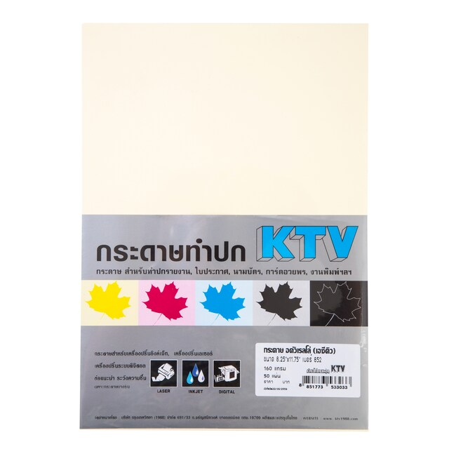 Color Cover Paper 160 gsm. Cream (50/Pack) KTV ACQ 852
