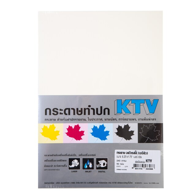 Color Cover Paper 240 gsm. Ivory (50/Pack) KTV ACQ 836
