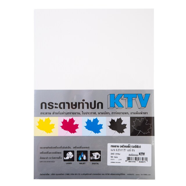 Color Cover Paper 240 gsm. White (50/Pack) KTV ACQ 816