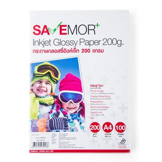SAVE MORE SMGL Glossy Inkjet Paper A4 200 gsm. 100/Pack