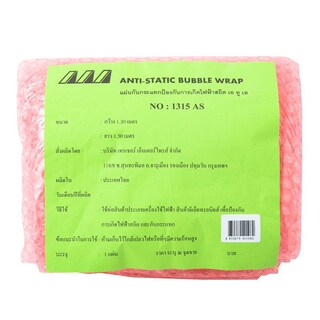 Anti-Static Bubble Wrap 1.30x1.50m. AAA No.1315AS
