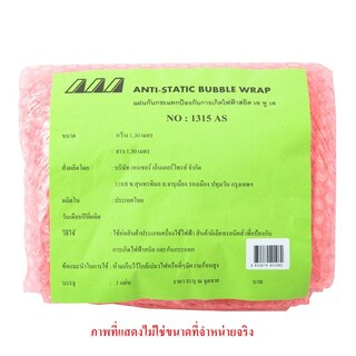 Anti-Static Bubble Wrap 1.30x5m. AAA No.13005AS