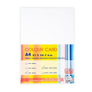 SB Color Card Paper A4 180 gsm. White 200/Pack