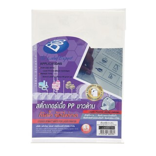 PP White Matte Sticker A4 65gsm. (30/Pack) BOS
