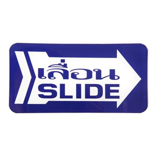 Acrylic Label เลื่อน/SLIDE Right Plango S606