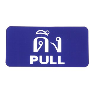 Acrylic Label ดึง/PULL Plango S604