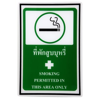 Sign Acrylic Smoking Permitted In This Area Only Plango SA 1032