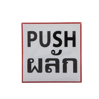 "Acrylic Text Signs ""ผลัก/PUSH"" 10x10 cm."