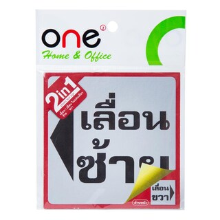 ONE 2IN1 Acrylic Text Lable Slide Left/Slide Right 10x10cm.