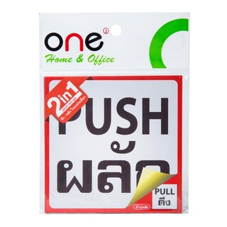 ONE 2IN1 Acrylic Text Lable Push/Pull 10x10cm.